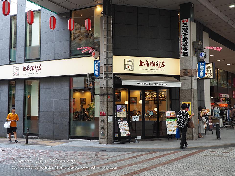 UESHIMA Coffee House